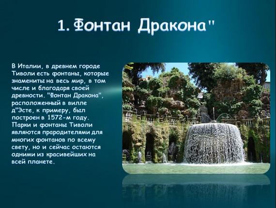 презентация фонтаны мира