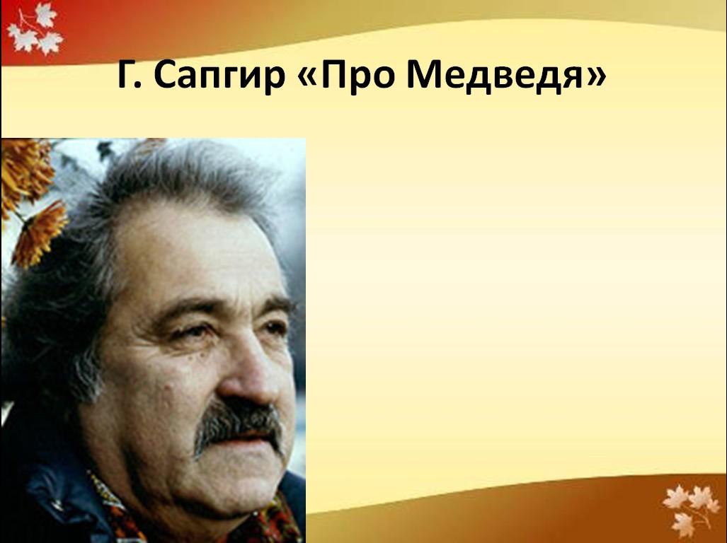 г сапгир: