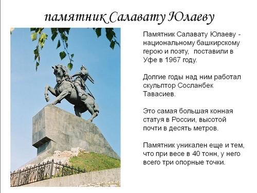 Стих салават юлаев на башкирском
