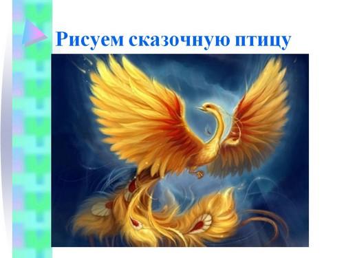 urok-izo-prezentatsiya-ukrashenie-i-fantaziya-dlya