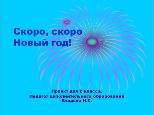 презентация скоро новый год