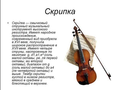 Как сделать паспорт музыкального инструмента