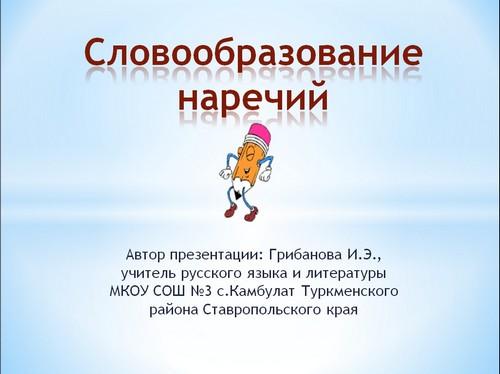 конспект урока по русскому языку 6 класс на тему образование имн прилагательных