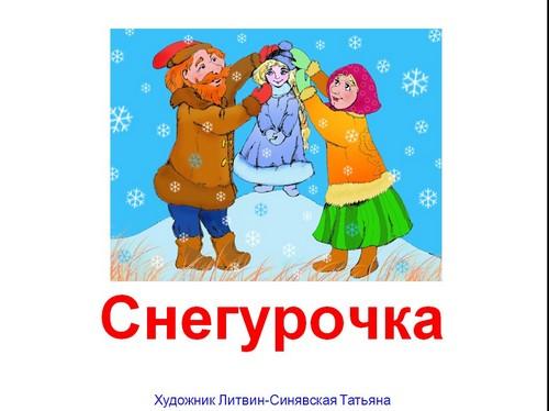презентация снегурочка