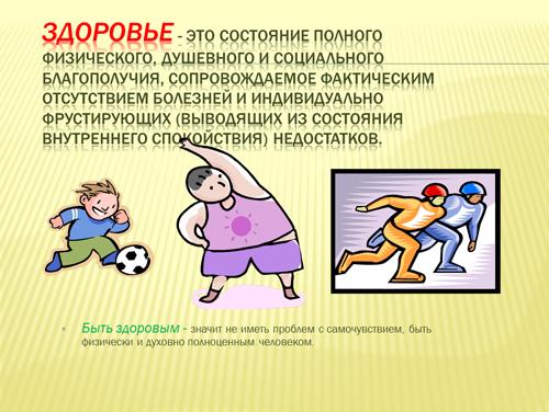 презентация обж 8 кл здоровый образ жизни +как необходимое условие сохранения и укрепления здоровья человека и общества