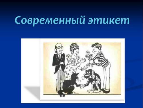 современный этикет презентация