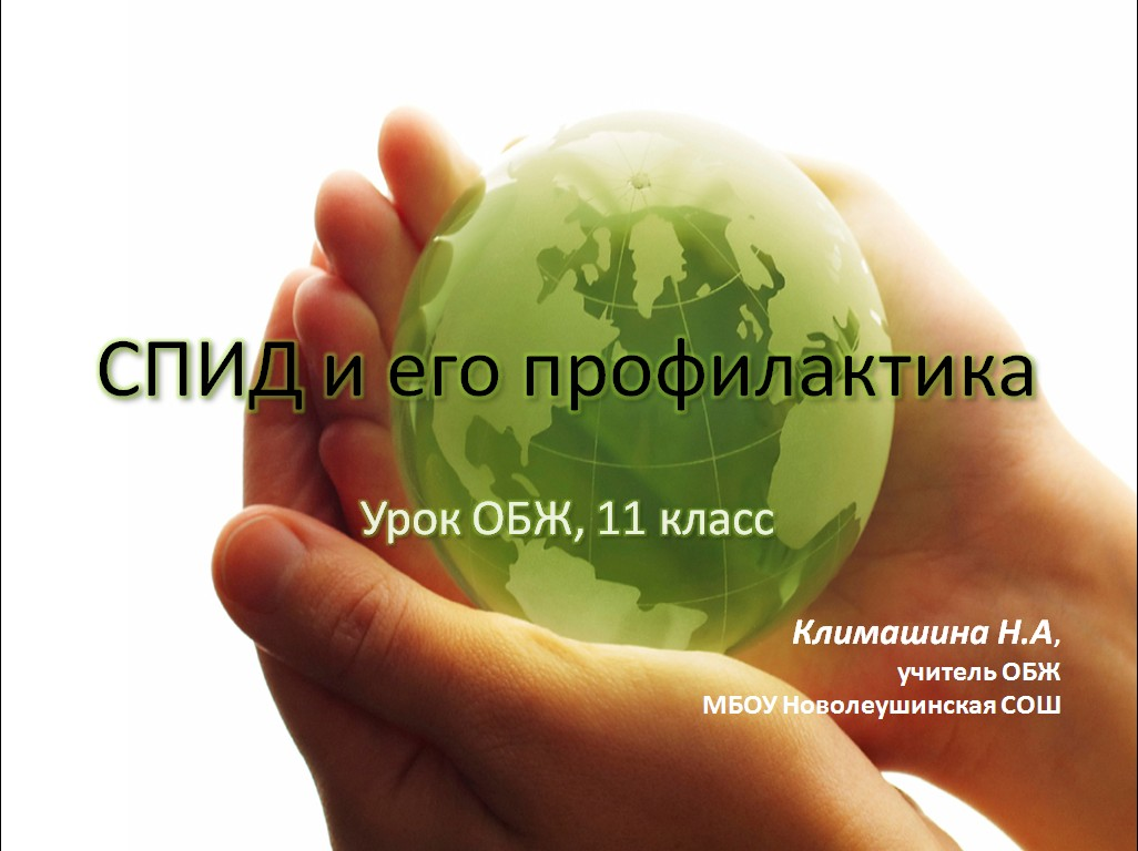 день прав детей презентация