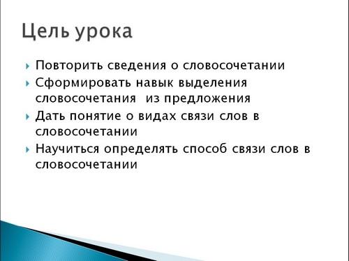 знакомство с новым учебником русский язык