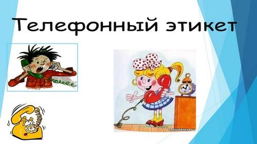 телефонный этикет для детей презентация