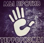 всероссийский конкурс терроризму скажем нет