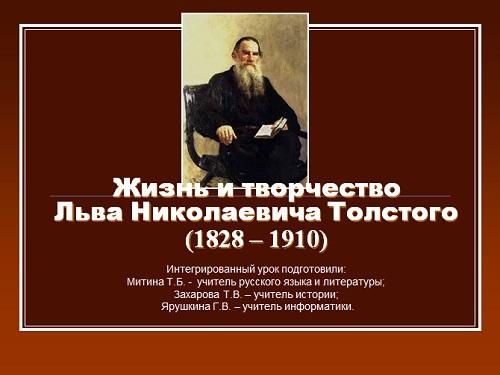 Толстой Л. Н. сказки для детей читать онлайн - azku 34