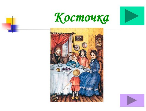 Презентация биография толстого 10 класс