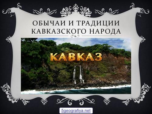 традиции народов кавказа презентация