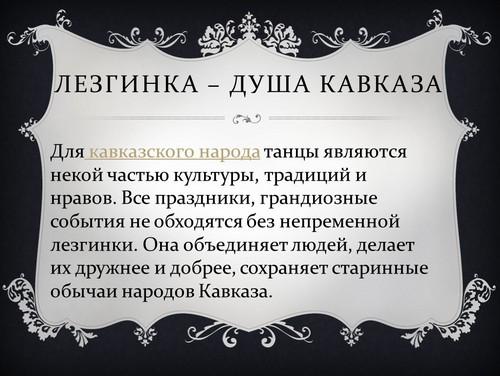 традиции народов северного кавказа презентация