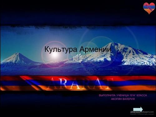 культура армении презентация
