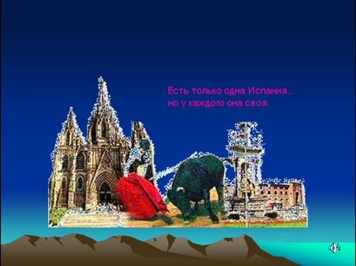традиции испании презентация