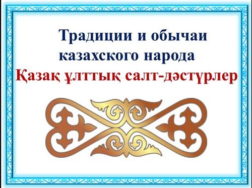 казахские традиции презентация