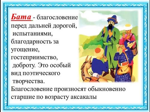 традиции казахского народа презентация