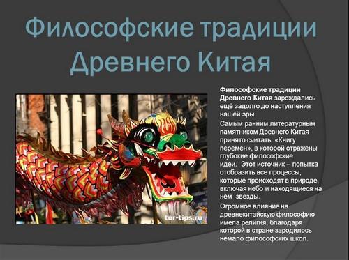 презентация на тему традиции китая