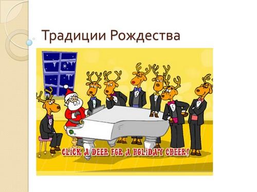 презентация традиции рождества
