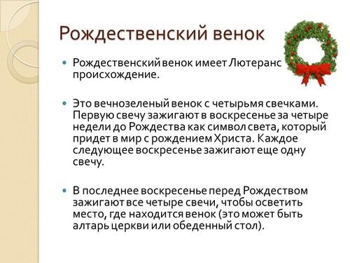 традиции рождества в англии презентация