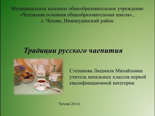 традиции русского чаепития презентация