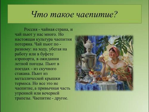 традиции чаепития в россии презентация