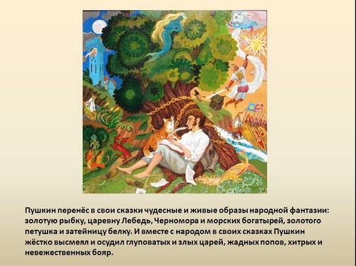 товары лукоморье дуб зеленый от названия произведения пушкина доставка