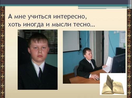 презентация на конкурс ученик года визитка
