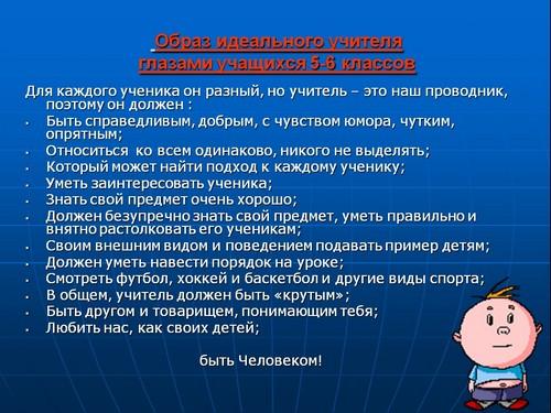 презентация правила грамотного диалога учитель ученик