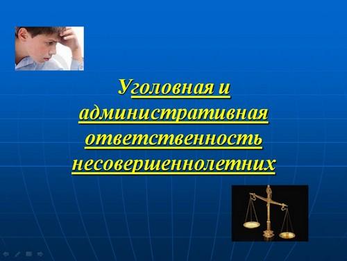 презентация уголовная ответственность
