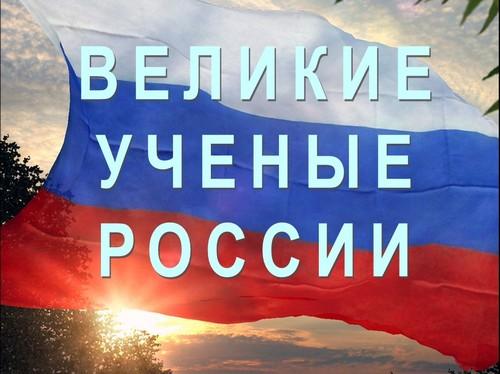 презентация ученые россии