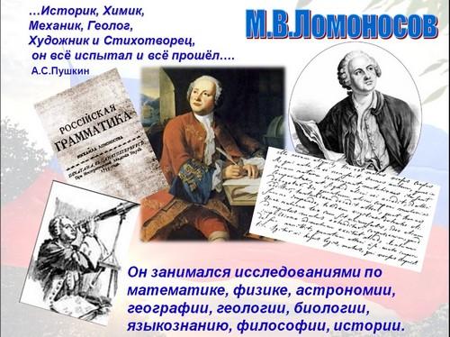 презентация великие ученые россии