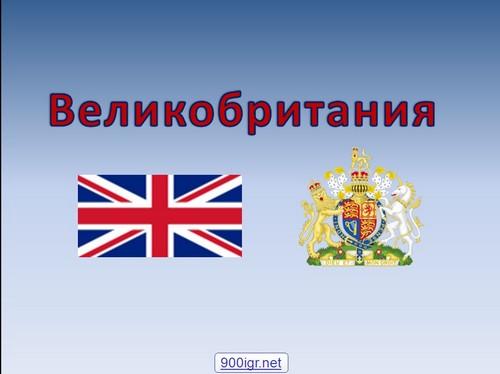 Презентация на тему Великобритания класс окружающий мир презентация на тему великобритания 4 класс