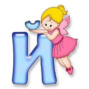 Всероссийский конкурс рисунков и поделок для детей Веселая азбука (для дошкольников и младших школьников)