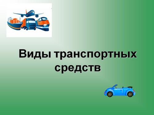 виды транспорта презентация