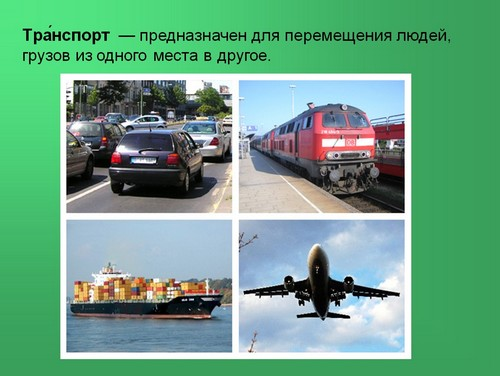 3 класс презентация транспорт