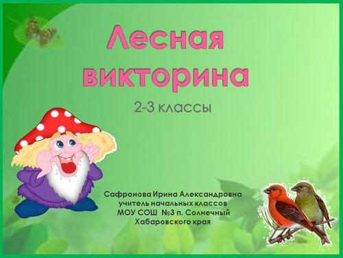 ВИКТОРИНА ПО ИЗОБРАЗИТЕЛЬНОМУ ...: pictures11.ru/viktorina-po-izobrazitelnomu-iskusstvu.html