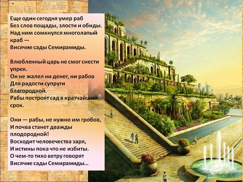 презентация на тему сады семирамиды