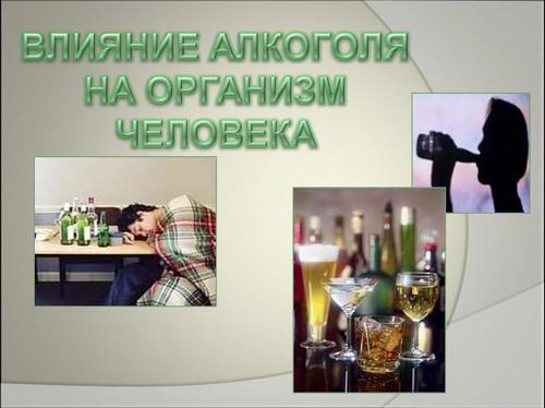 влияние алкоголя на человека презентация