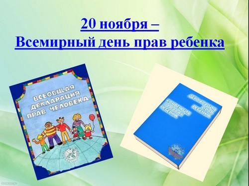 презентация всемирный день ребенка 2014