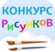 всероссийские творческие конкурсы