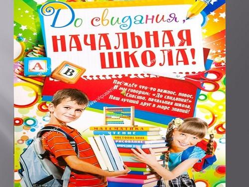 выпускной +в 4 классе презентация
