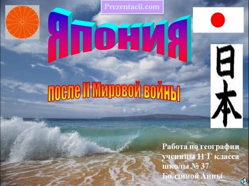 yaponiya-prezentatsiya-dlya-nachalnoy-shkoli-professiya