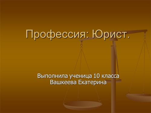профессия юрист презентация