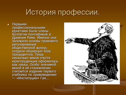 презентация на тему профессия юрист