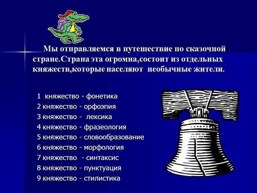 Решебник по русскому языку 4 Класс Канакина Горецкий 2015