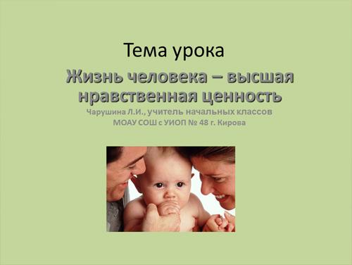 презентация жизнь высшая ценность человека