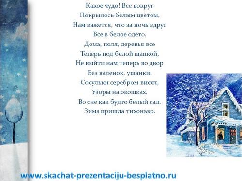 Картинки на тему зима на кубани
