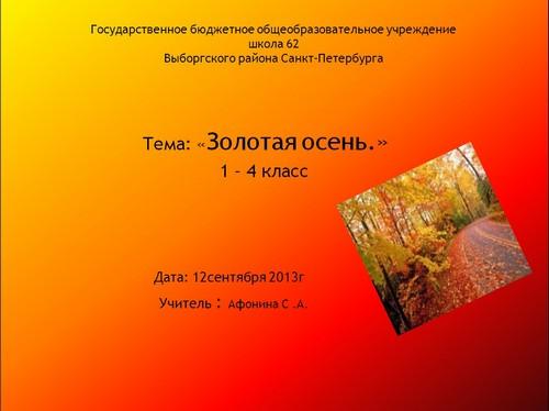 презентация золотая осень 4 класс